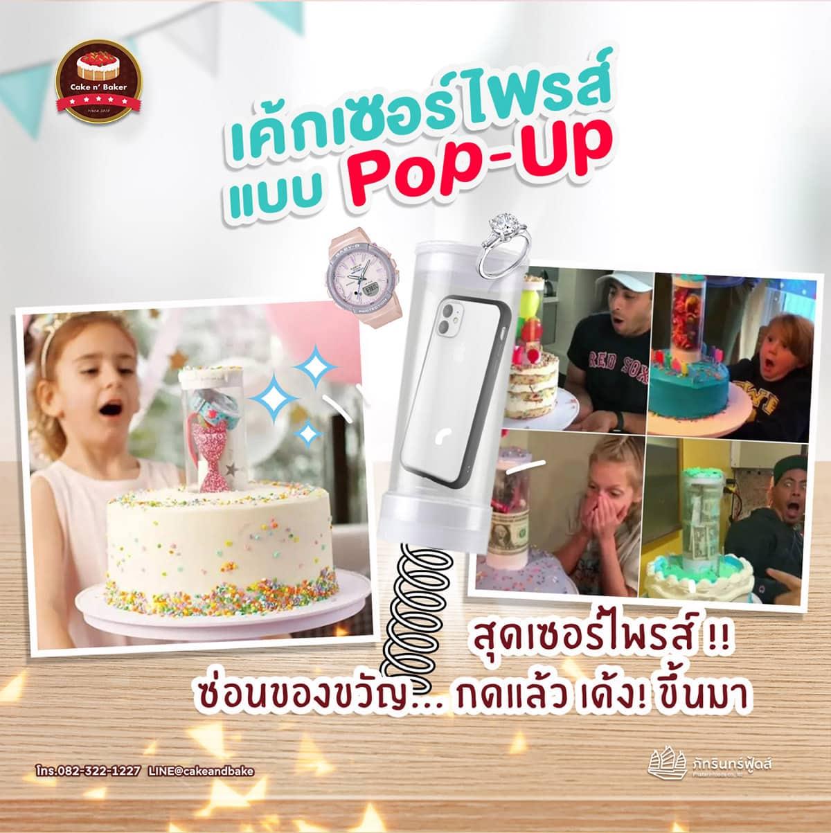 เค้กซ่อน Pop Up banner 1