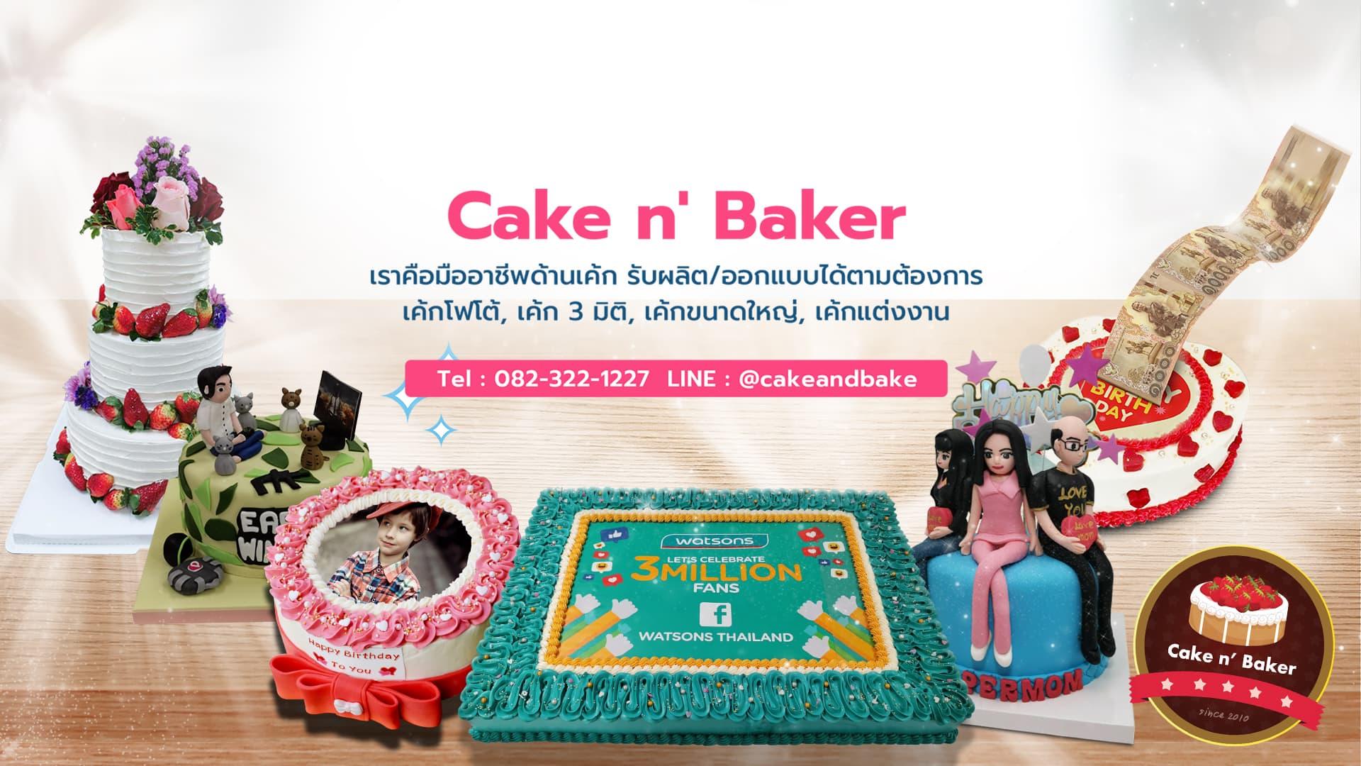 banner all cake 7