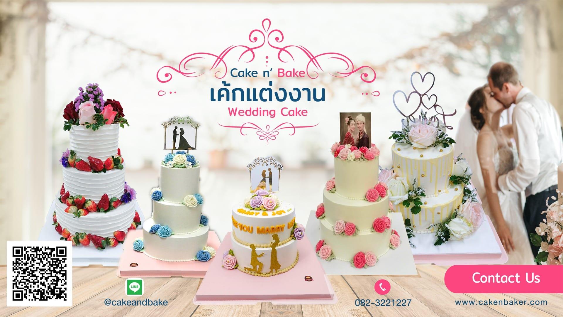 wedding cake banner 17062020